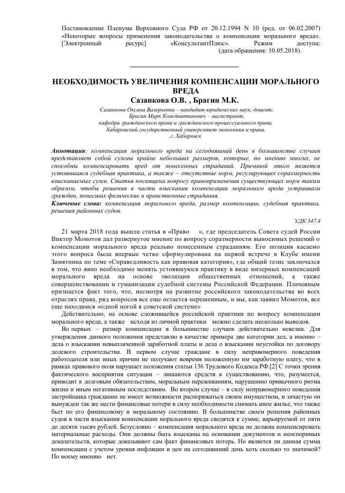 Детское пособие волгоградской обл