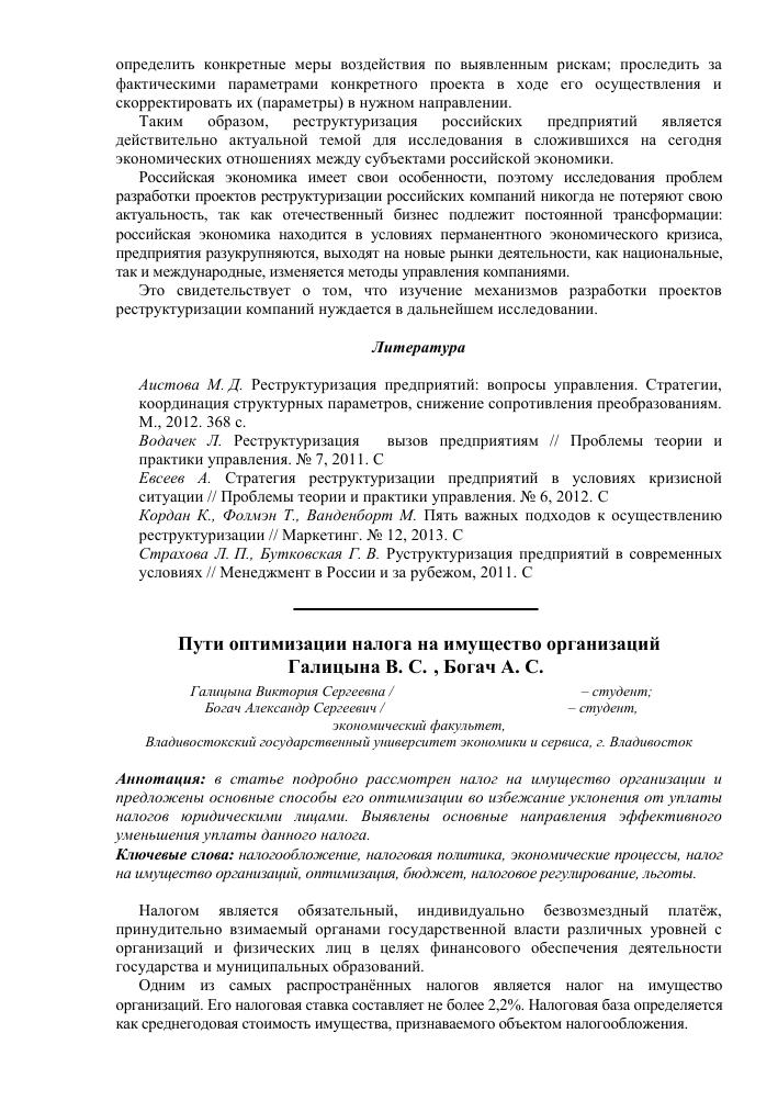 Оптимизация налогов для физических лиц регистрация изменений связанных с выходом участника ооо