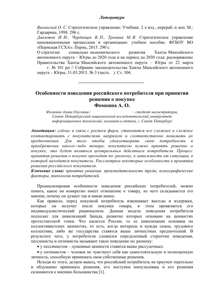 c0af5707e Особенности поведения российского потребителя при принятии решения о ...