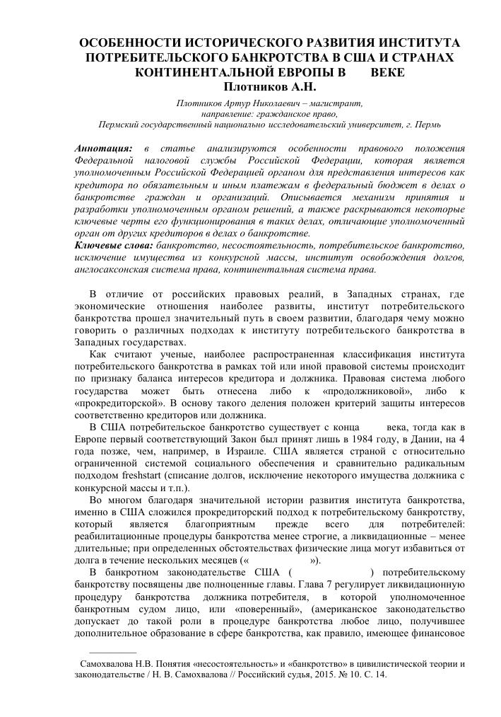 кодекс о банкротстве сша глава 7