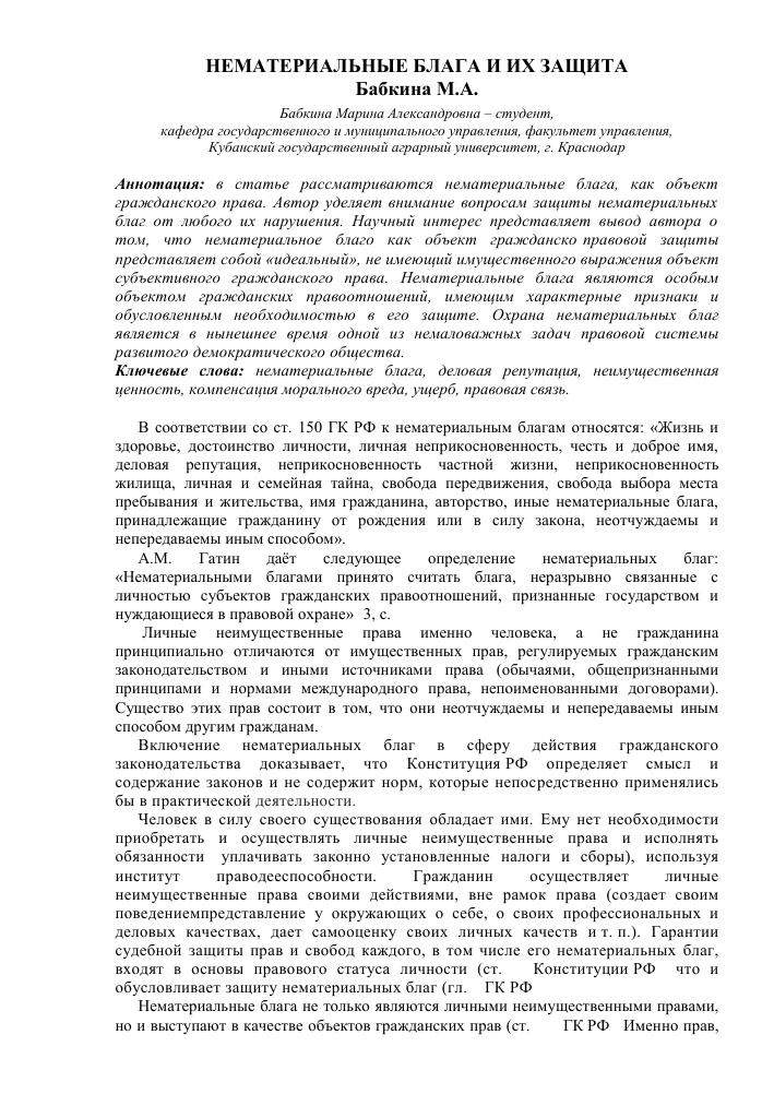Ст 20 закона о защите прав потребителей