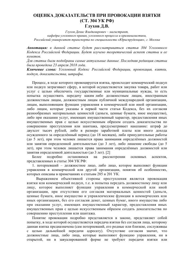 Комментарий к ст 145 гк рф