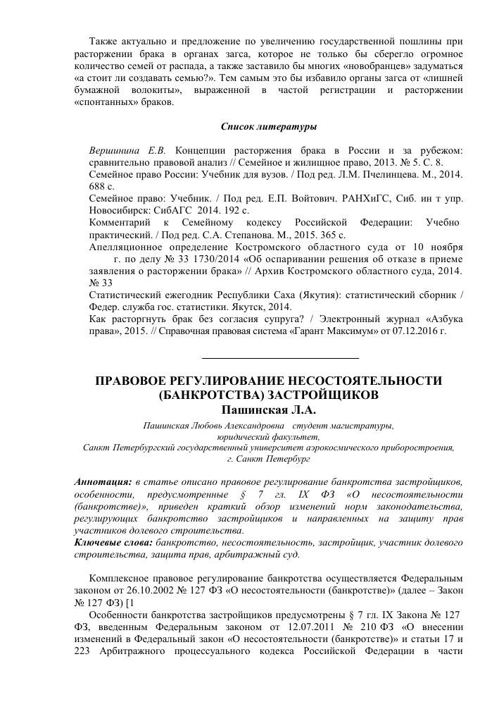 закон о внесении изменений в федеральный закон о несостоятельности банкротстве