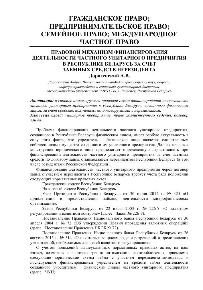 частный займ для граждан белоруссии