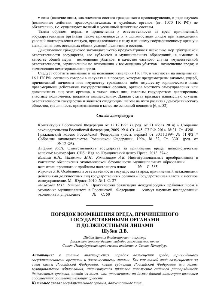 1069 гк рф судебная практика