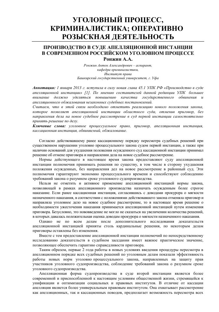 Постановление о возбуждении уголовного дела рапорт