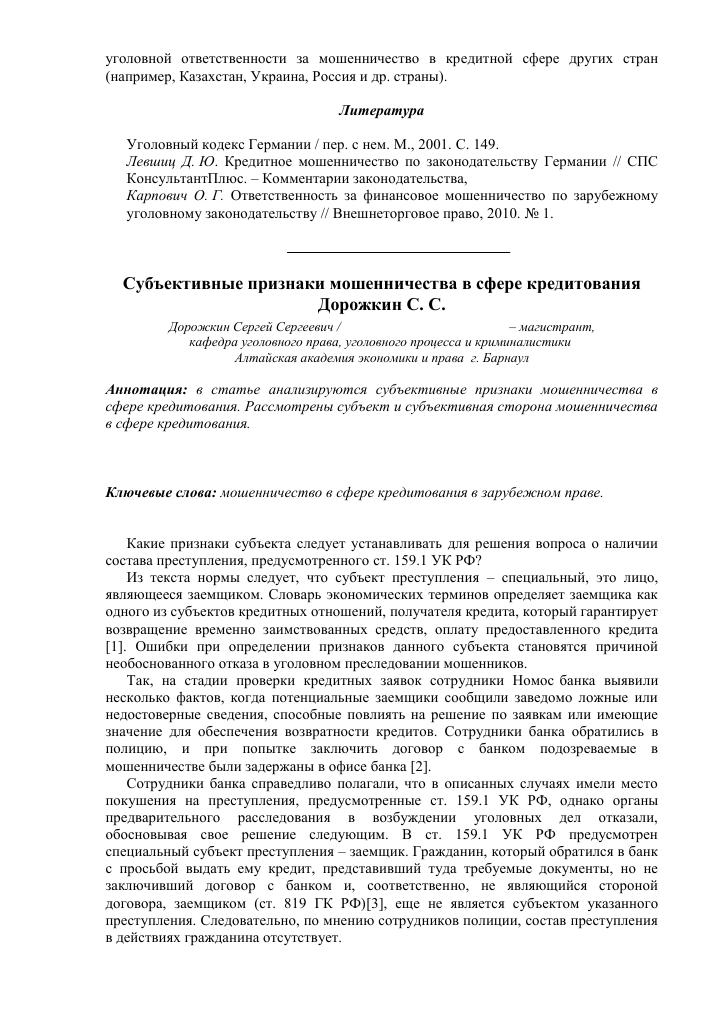 Комментарий мошенничество ст 159 ук рф