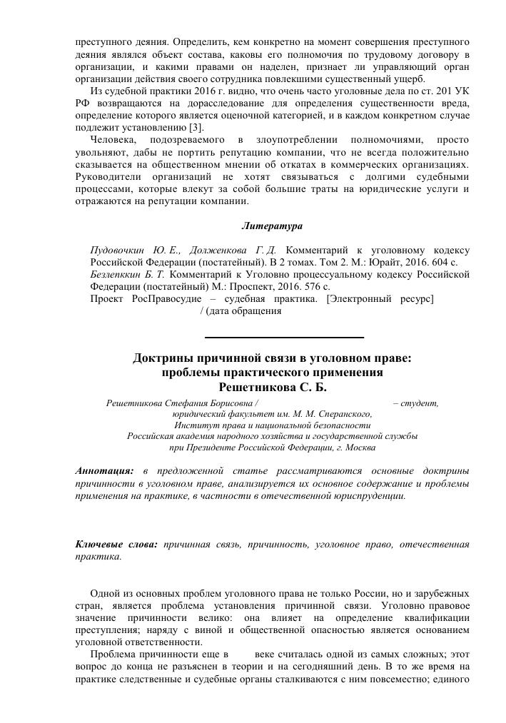 Коап рф 2016 с последними изменениями скачать pdf.