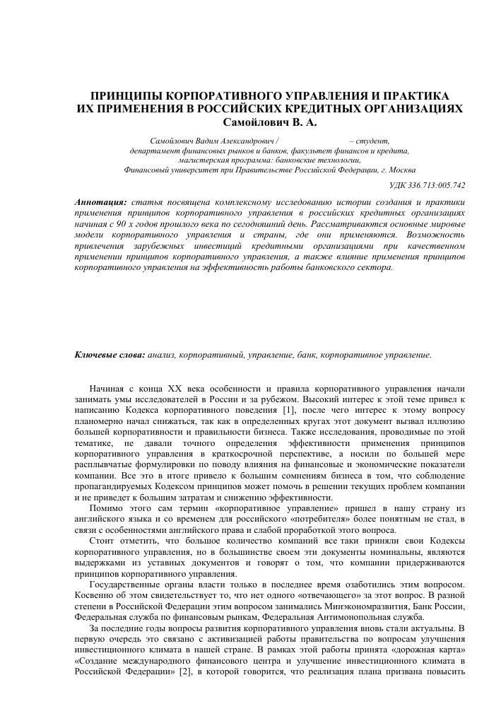 занимать правило написания хоум кредит на большевиков адрес