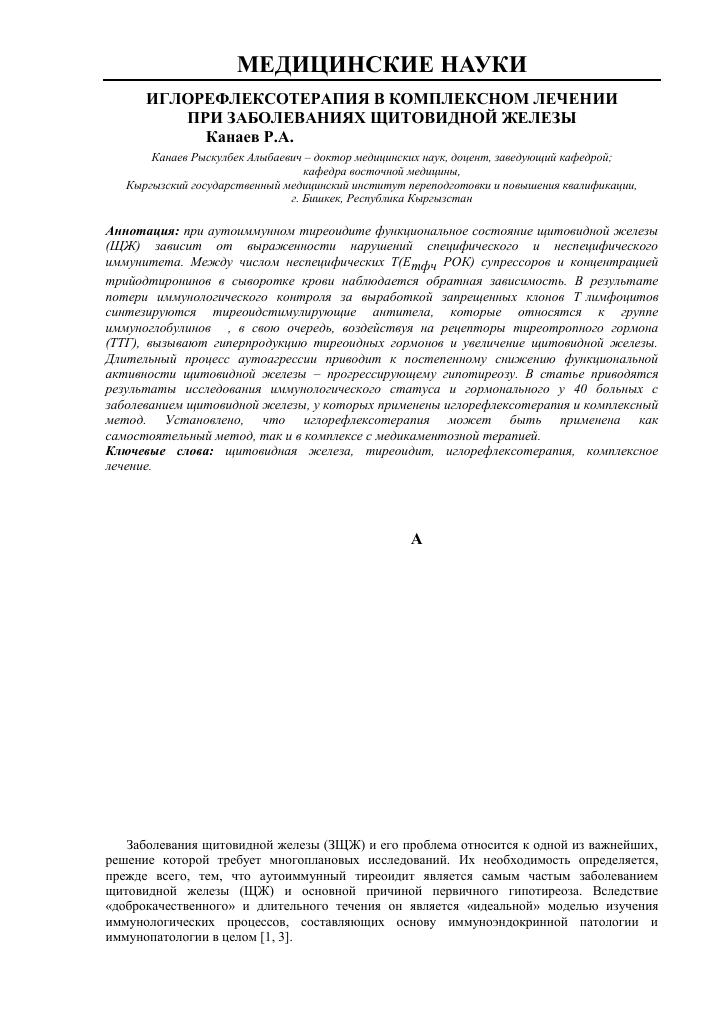 Гетерофильные образования при аутоиммунном тиреоидите