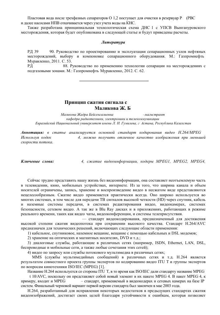 ПРИНЦИП СЖАТИЯ СИГНАЛА С H.264 MPEG-4 – тема научной статьи по ... a4303a77f9b