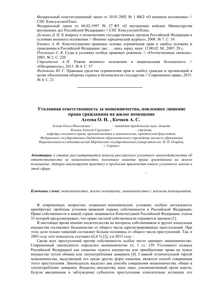 В мфц заявление об отзыве согласия на обработку персональных данных образец 2019