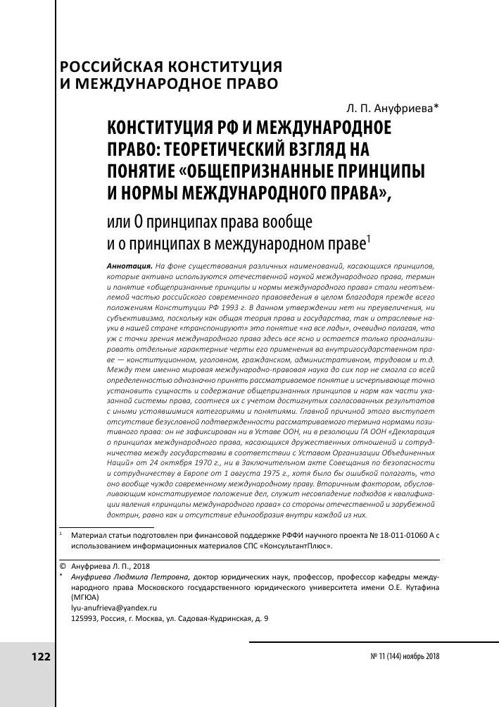 Конституция россии и общепризнанные принципы и нормы международного права
