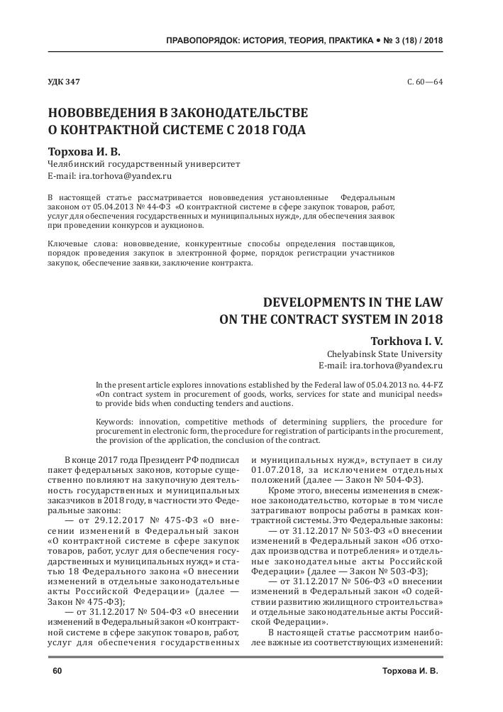 Конфликт интересов в адвокатской деятельности