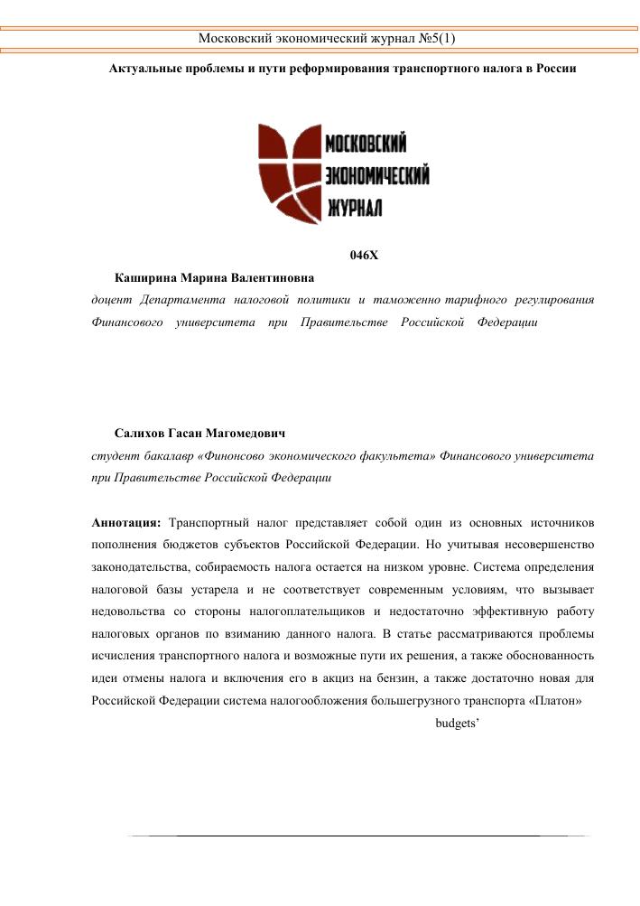 Транспортный налог 2009 ставки московская область ставки на спорт помощь