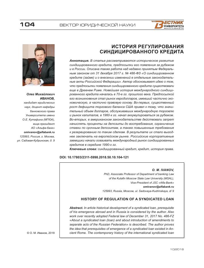 история развития кредита в россии статьи