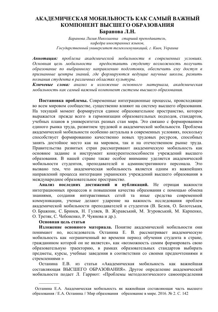 Часа преподавателя академического 2016 стоимость вуза москве в золота 24 скупка часа