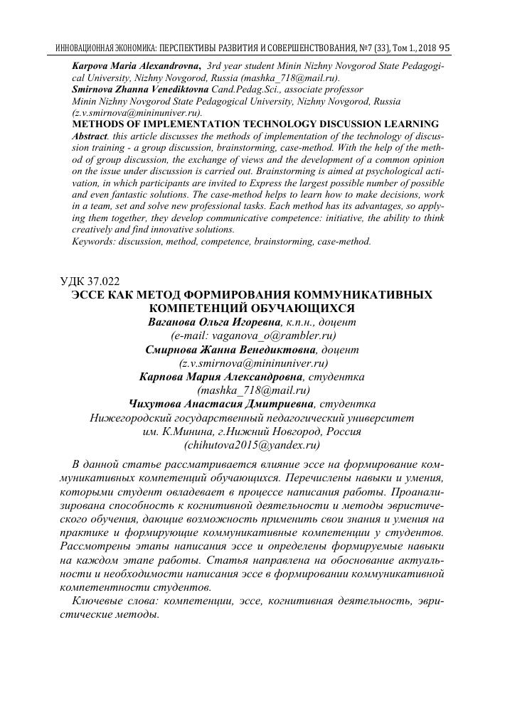 Эссе формирование коммуникативной компетентности обучающихся 1994