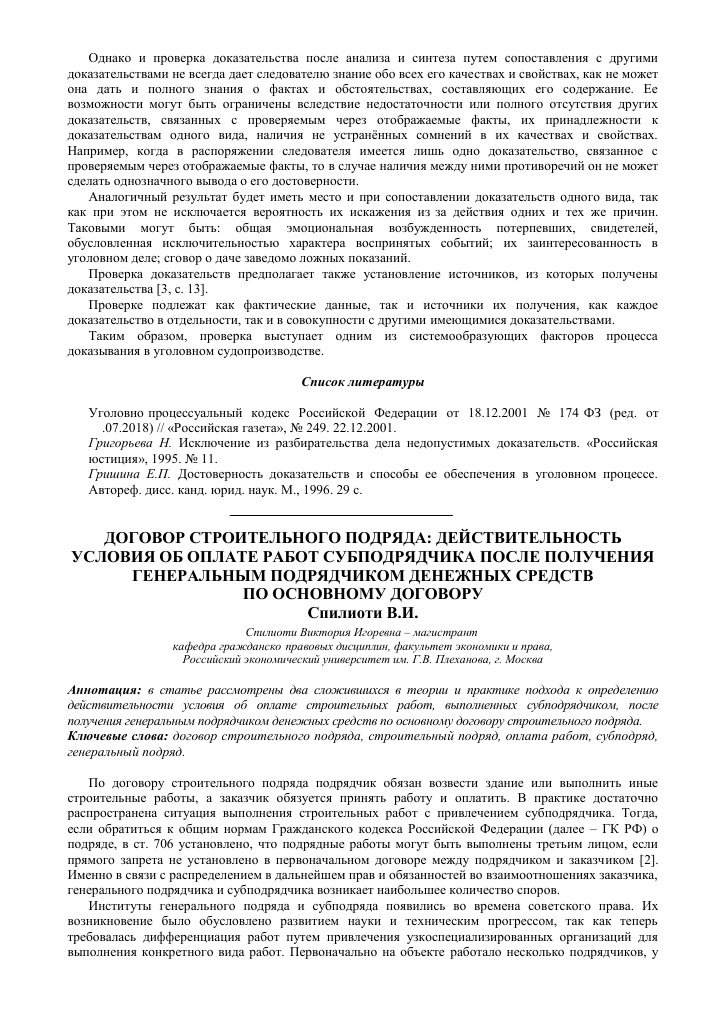 Нотариальное соглашение о выплате детям алиментов