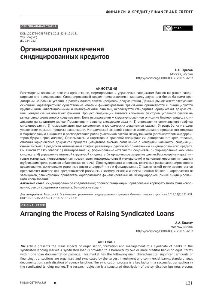 Процесс одобрения кредитов