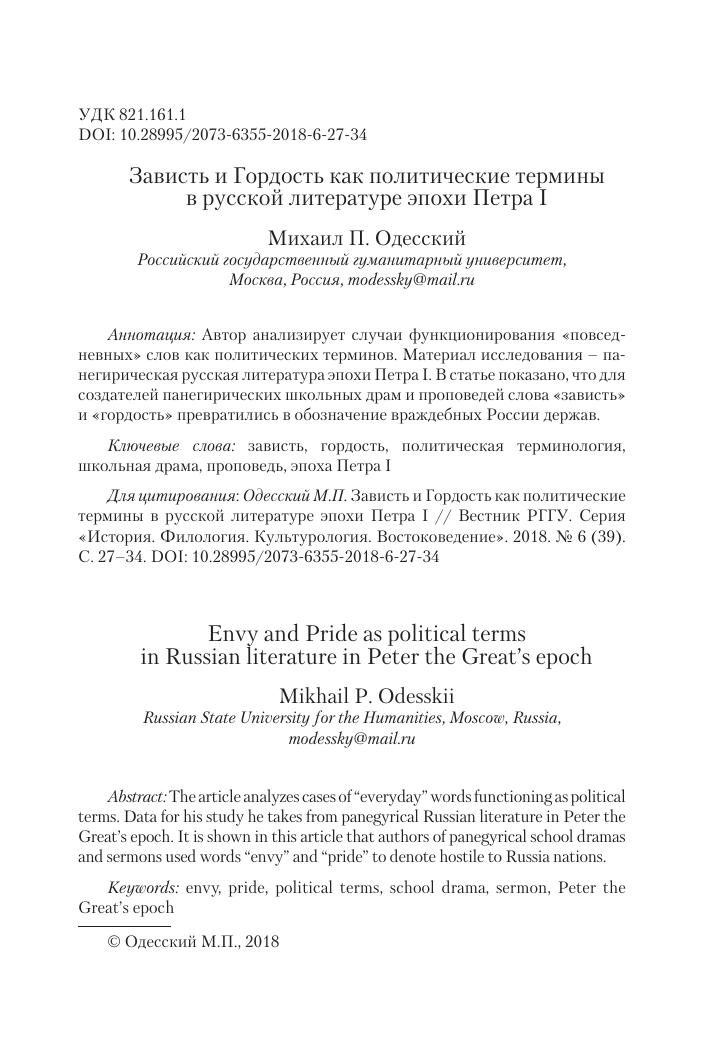 Зависть и гордость как политические термины в русской