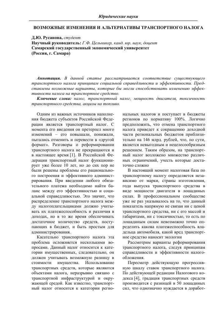Ставки транспортный налог 2010 в самарской ставки прогнозы на спорт на 11.06.2011