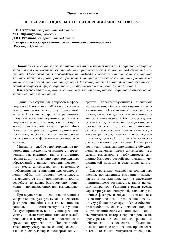 государственные кредитные организации омск