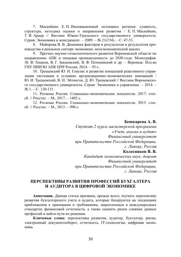 заявления о регистрации в качестве страхователя ип