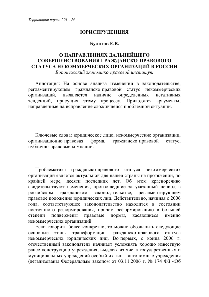 актуальность некоммерческих организаций в россии