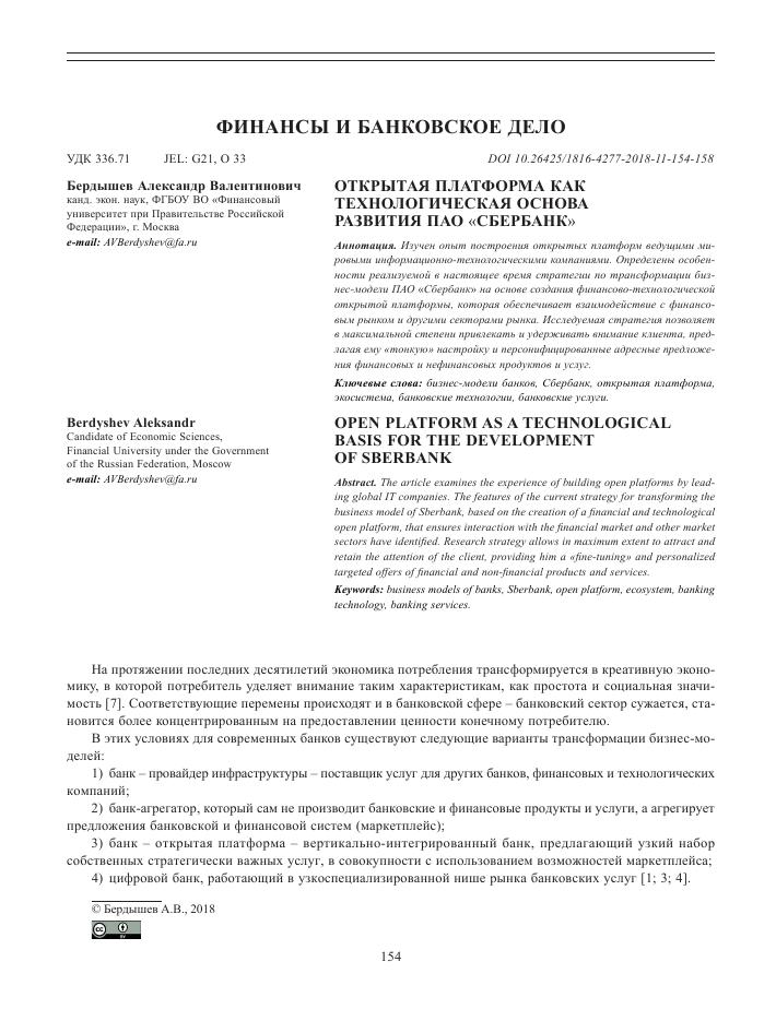 часы работы сбербанка для юридических лиц в москве сегодня