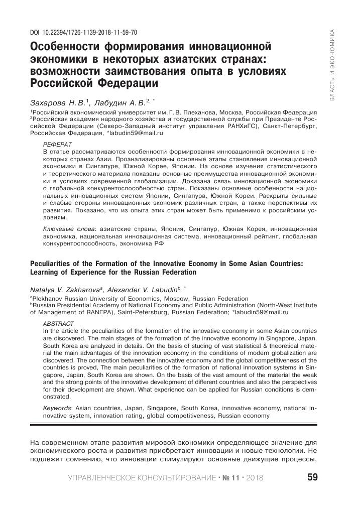 Особенности функционирования инновационной системы в россии реферат 3919