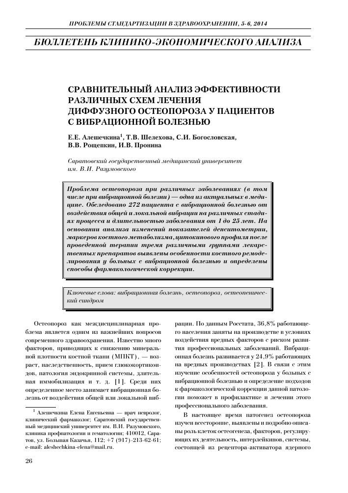 Медикаментозное лечение головных болей при остеохондрозе