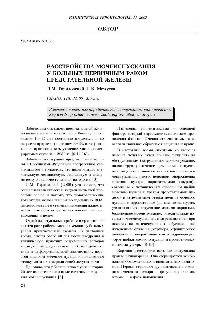 medicina della prostatite thompson ny