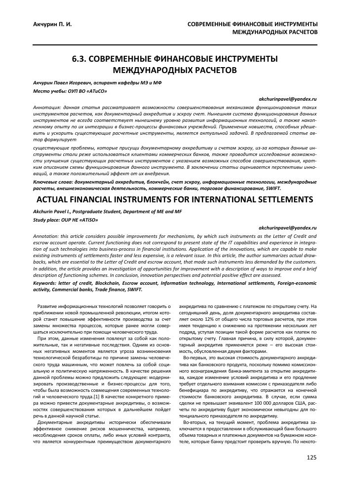 аккредитивы на счетах учреждения в кредитной организации