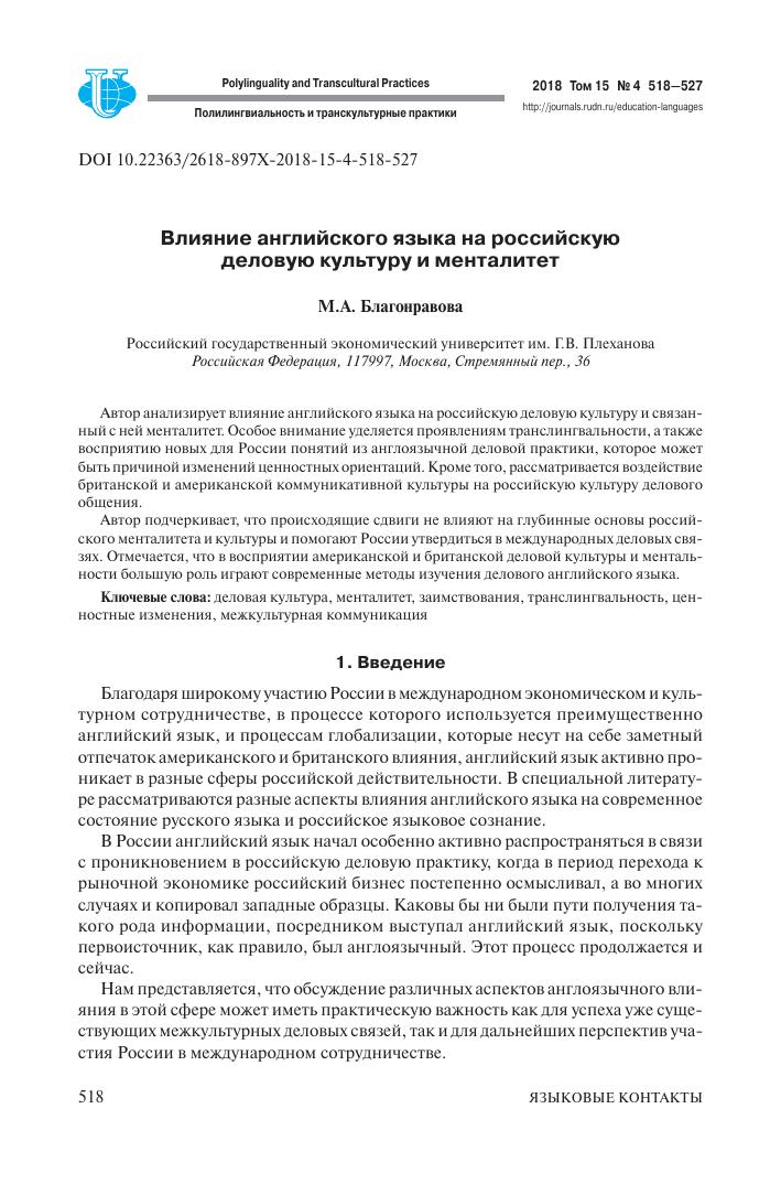 Эссе особенности русского менталитета 8211