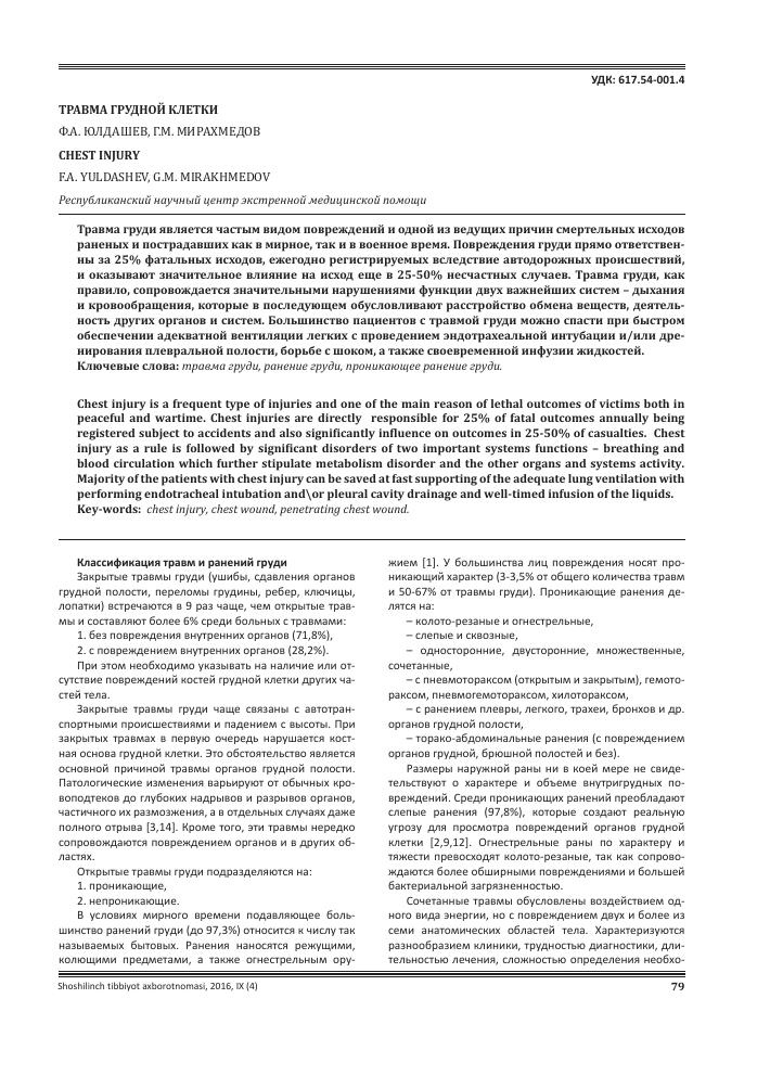 82d8de645ce80 травма грудной клетки – тема научной статьи по медицине и ...