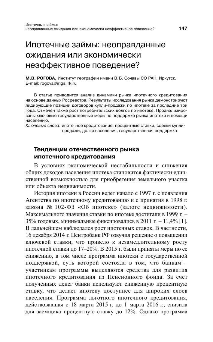 Ипотечный кредит иркутск
