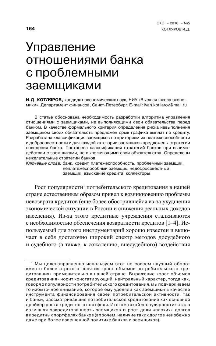 Как оплатить штраф крым гибдд в личном кабинете банк россия