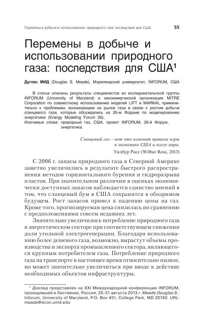 ПЕРЕМЕНЫ В ДОБЫЧЕ И ИСПОЛЬЗОВАНИИ ПРИРОДНОГО ГАЗА: ПОСЛЕДСТВИЯ ДЛЯ