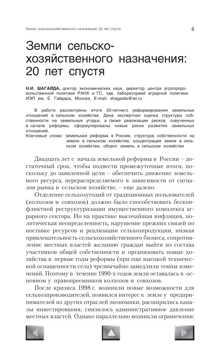 Какие города вошли по переселению соотечественников в россию