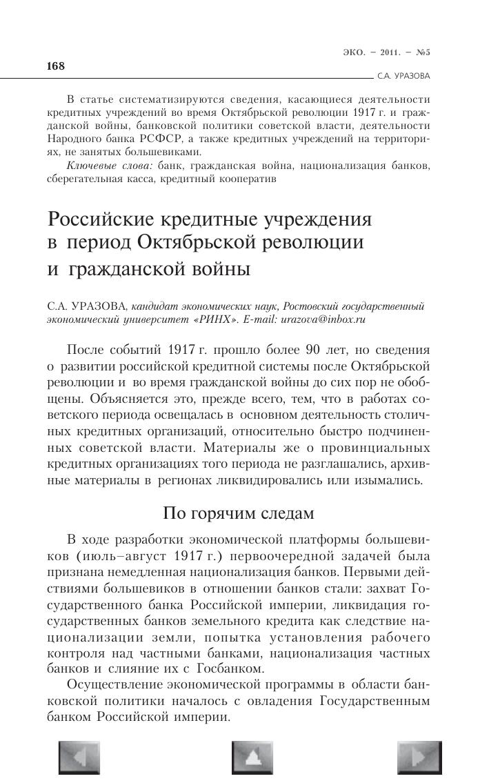 история кредитных организаций в россии