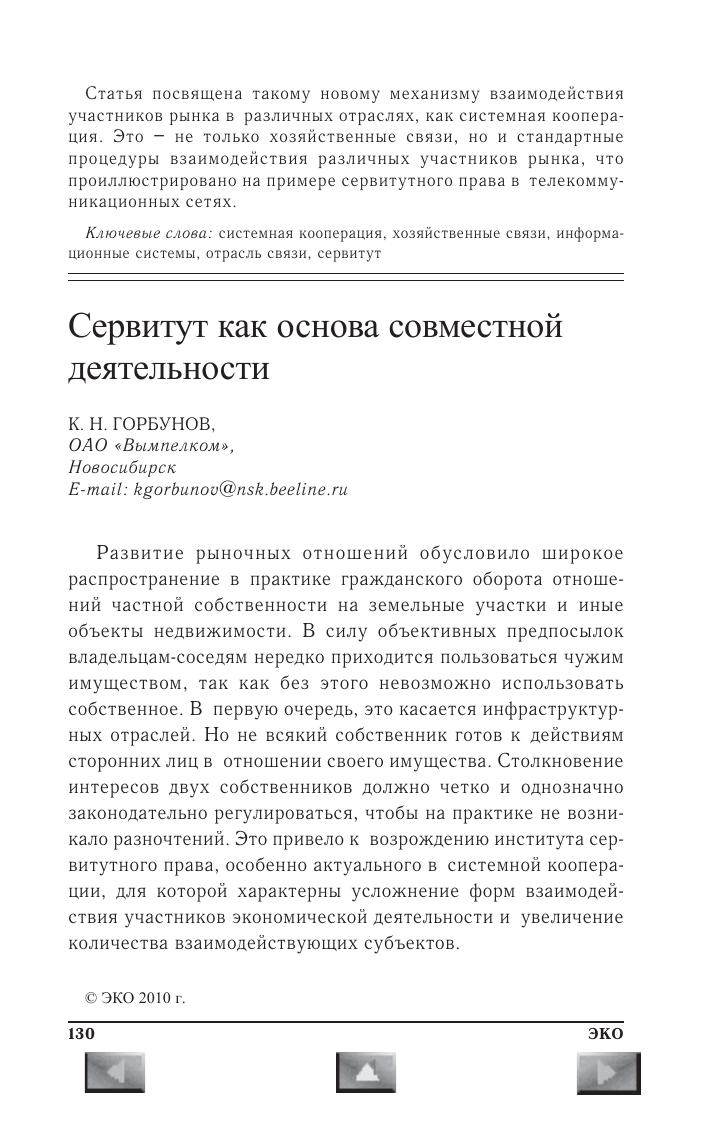 Получение российского гражданства для бывших соотечественников