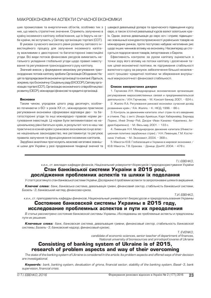 6f8afd6ef СОСТОЯНИЕ БАНКОВСКОЙ СИСТЕМЫ УКРАИНЫ В 2015 ГОДУ, ИССЛЕДОВАНИЕ ...