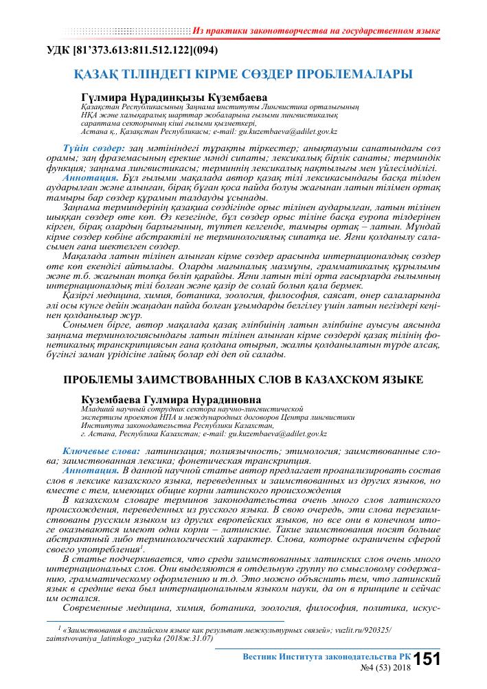 тексты про астану на казахском языке