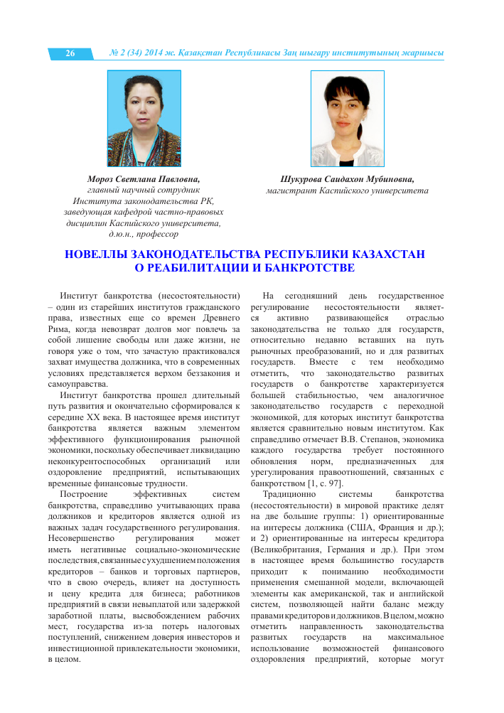 законодательство о банкротстве республики казахстан