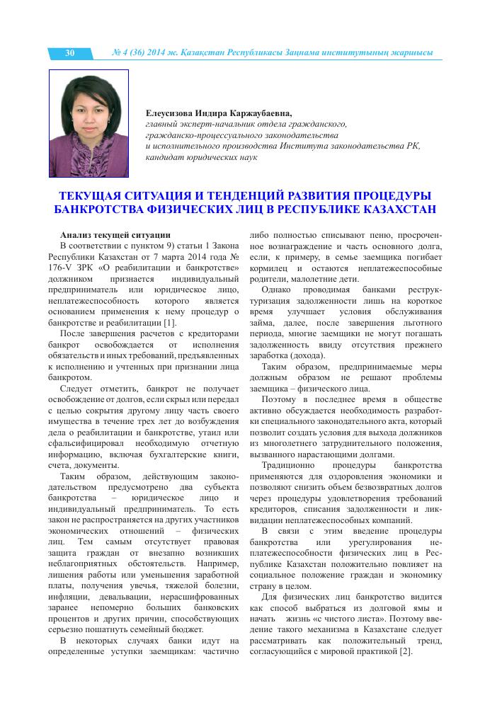 банкротство в законодательстве казахстан