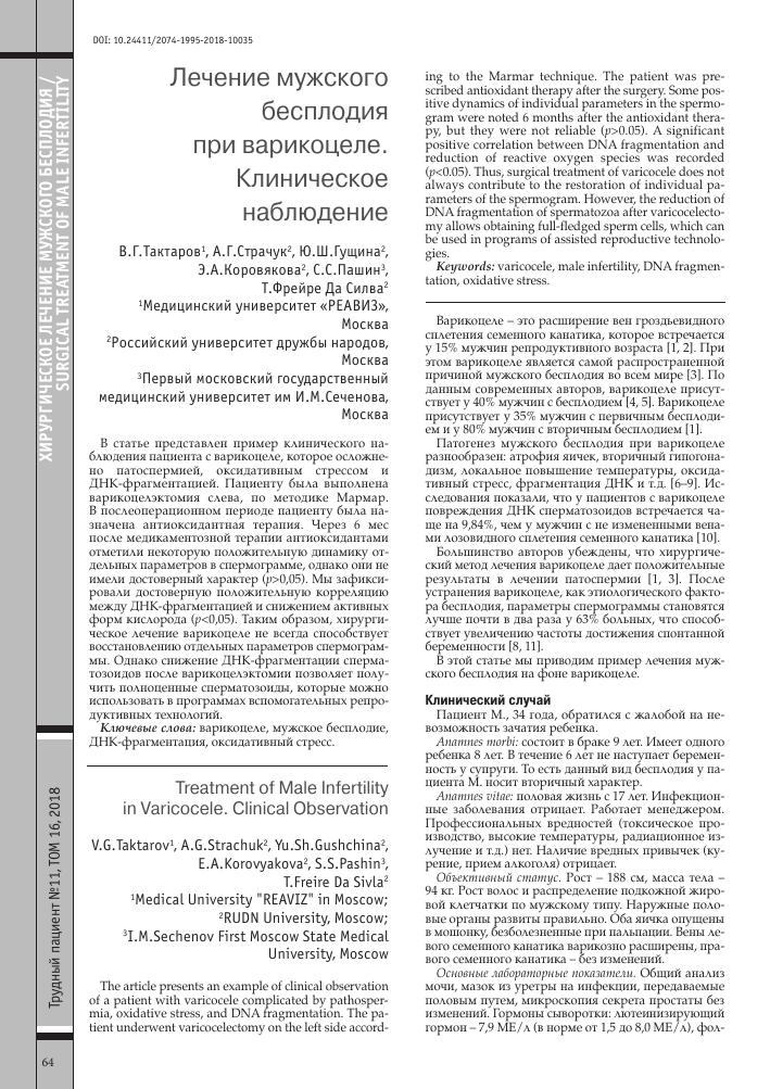 Бесплодие варикоцеле медикаментозное улучшение спермограммы