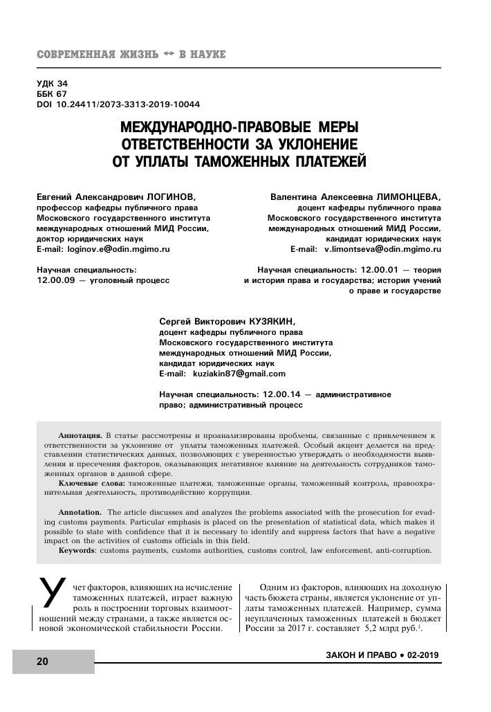 какие должности занимают сотрудники таможенных органов деньги под залог авто otzovik.com