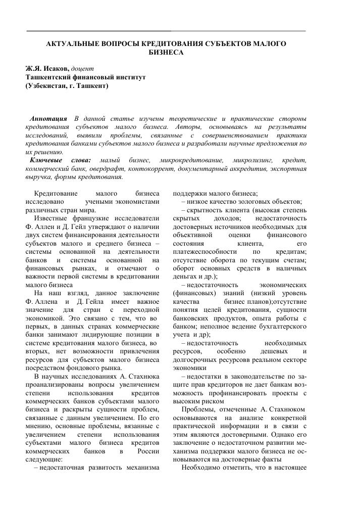 кредит под залог под золото ташкенткредитная история томск