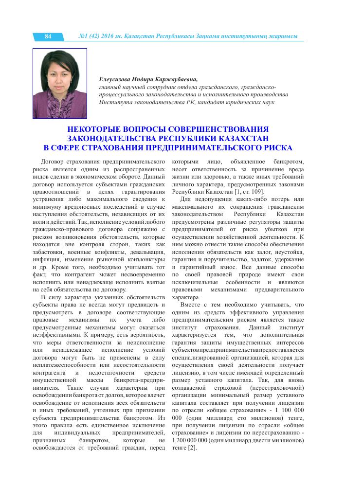 закон об экологическом страховании в республике казахстан